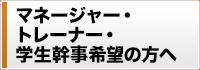 マネージャー・トレーナー募集要項