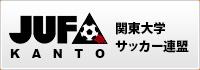関東大学サッカー連盟