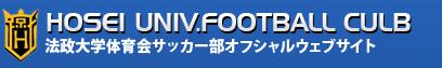 法政大学サッカー部公式サイト