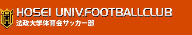 法政大学サッカー部 公式サイト